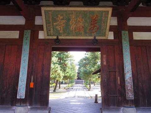 山門-萬福寺の扁額