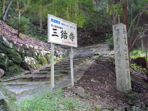 三鼓寺への道標