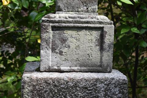 足利尊氏の墓-2