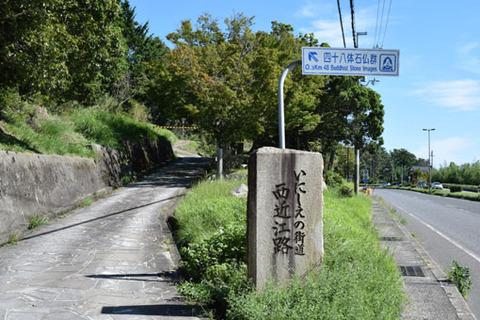 四十八石仏への道標