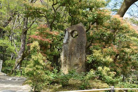 山荘跡石碑