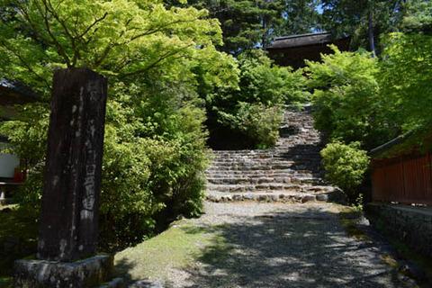 和気公墓道の碑