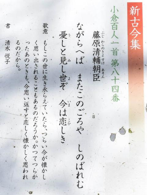 新古今集-藤原清輔-説