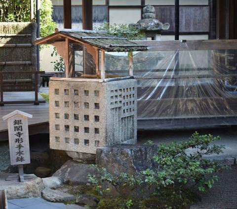 銀閣寺形手水鉢