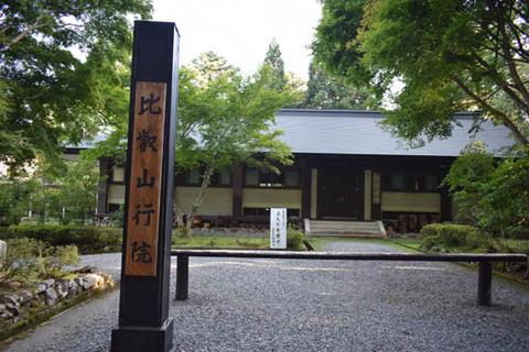 比叡山行院