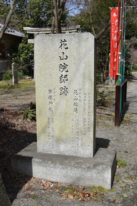 花山邸跡石碑