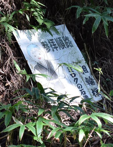 相輪塔への道標