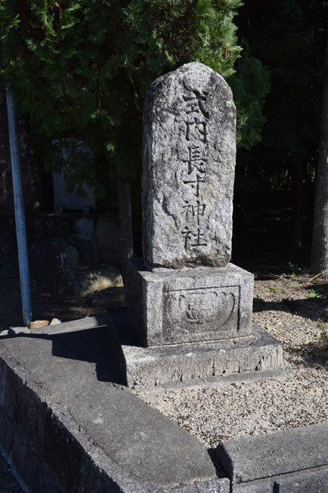 長寸神社石碑