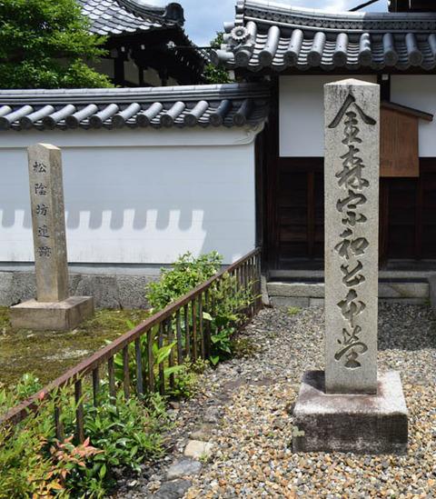西園寺-金森宗和の碑