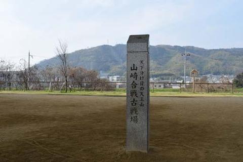 山崎古戦場-天王山側