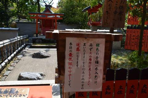 滄海神社-供え水入れ