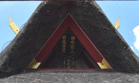 大元宮-扁額-八角形