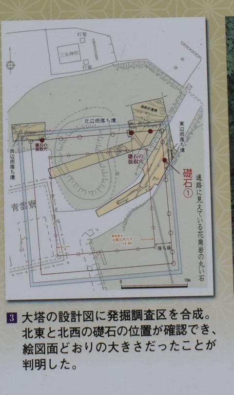 大塔設計図