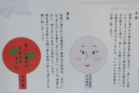 河合神社-鏡絵馬-描き方