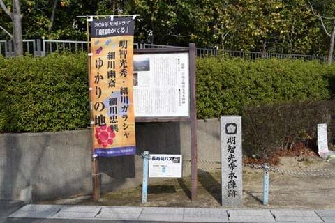 本陣跡の碑