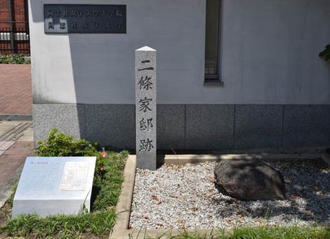 二条邸跡の碑