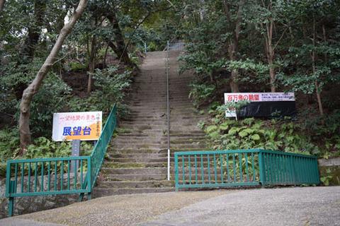 展望台への石段