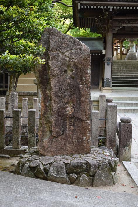大界外相の石碑