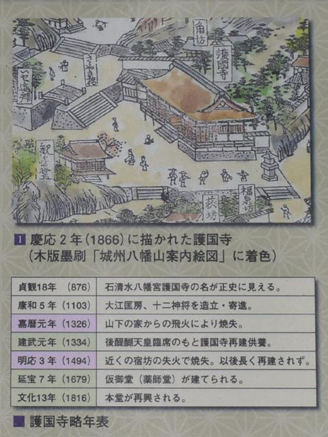 護国寺の図