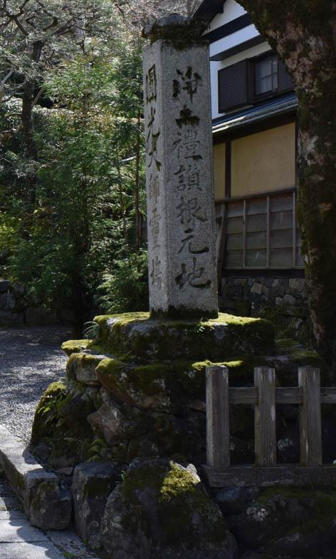 安楽寺-浄土礼讃根元地の碑