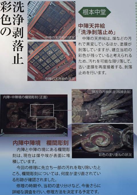 根本中堂-天井画