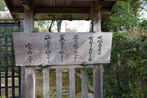 有智子内親王の墓-立札