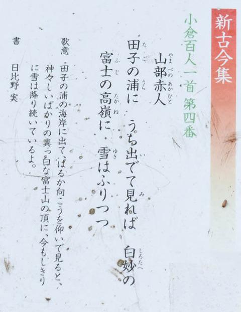 新古今集-山部赤人-説
