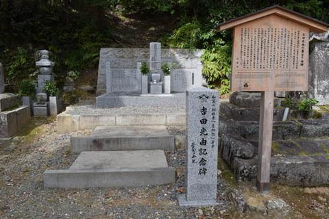吉田光由の墓