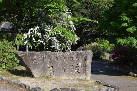 るり渓-石碑