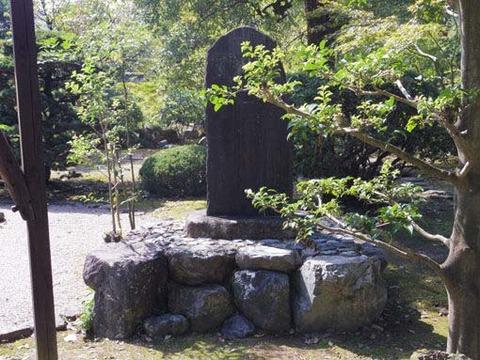中和園-石碑