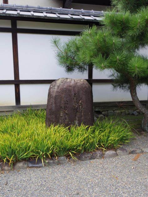 花山院慈薫の歌碑