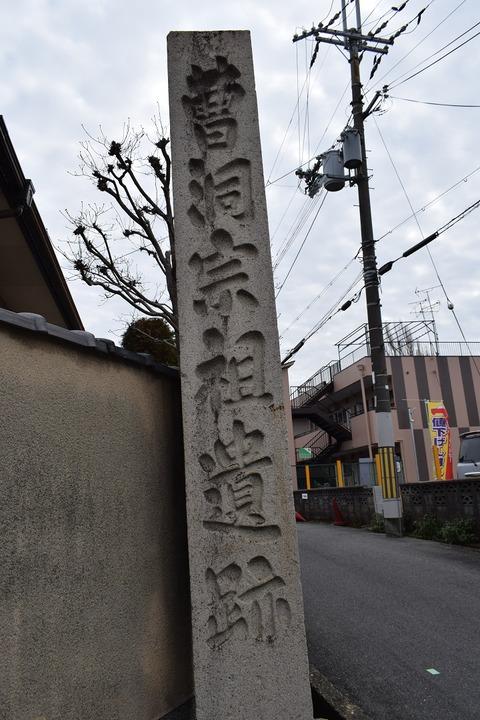 曹洞宗祖の碑