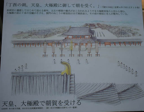 大極殿跡-宝幢の図