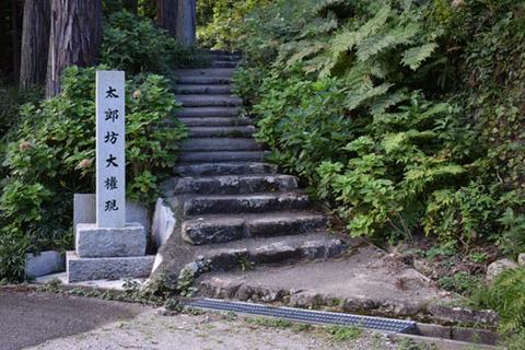 太郎坊-石標