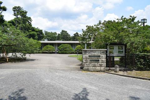 宮内庁京都事務所