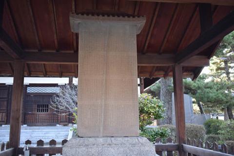 阿弥陀経石-表側