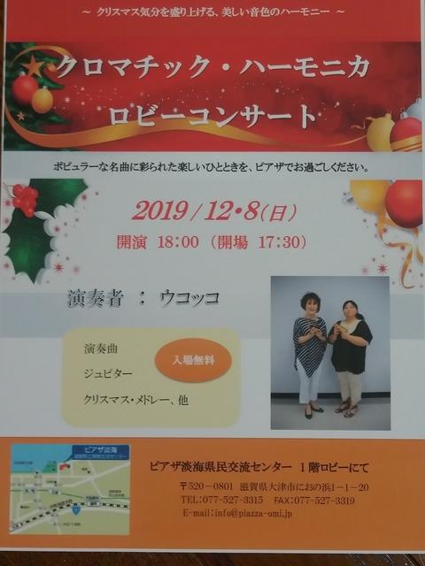 黄昏コンサート2019