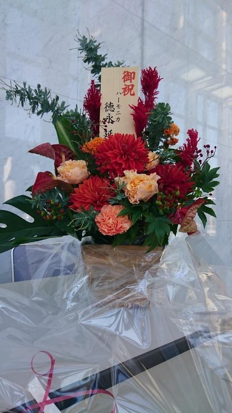 徳永先生からのお花