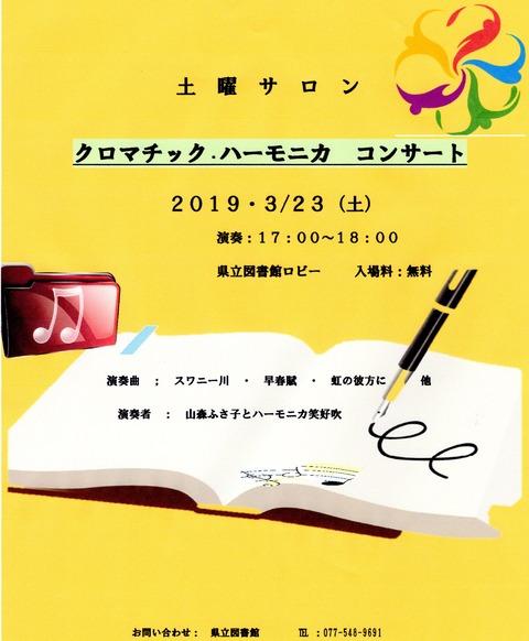 図書館コンサート