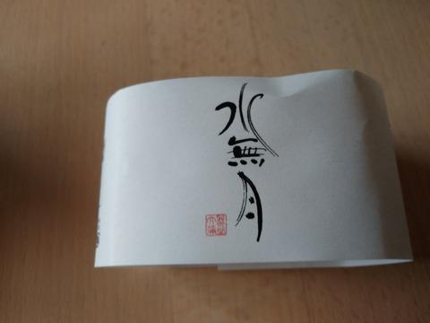 水月お菓子 懐紙