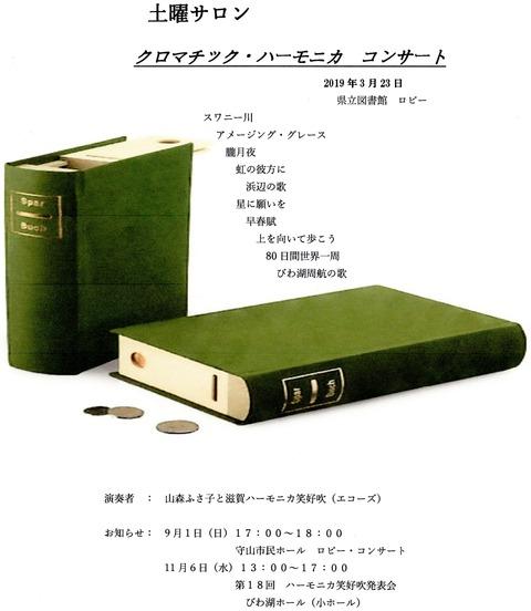 図書館プログラム2019