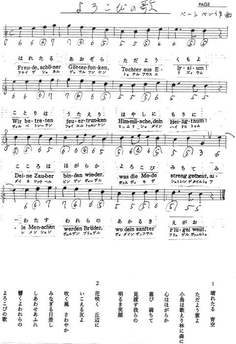 歓喜の歌 歌詞本番用