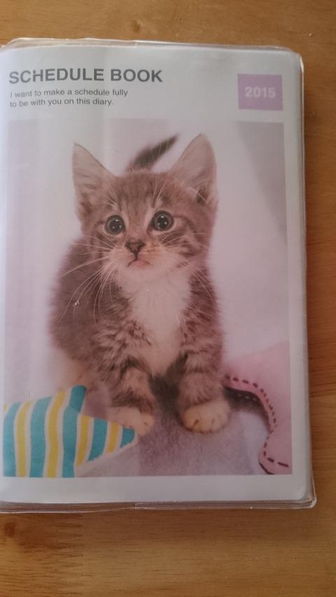 子猫の手帳