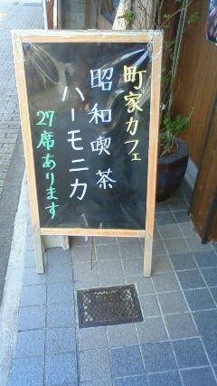喫茶ハーモニカ2