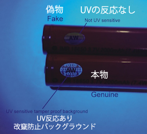 aw-fake-vs-genuine-uv