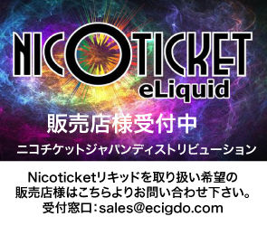 nicoticket-wholesale
