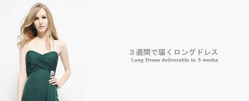 ロングドレス 販売 格安