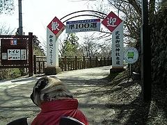 2010年3月20日 東京都青梅市 御嶽山散策 御嶽山入口 パンジャ