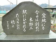 2010年4月4日 長瀞散策 野上駅 宮沢賢治歌碑