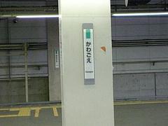 2010年09月18日 帰省 川越駅